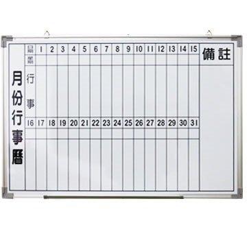 ☆天空之城小舖☆ 白板 / 月份行事曆白板 / 鋁框 / 直寫 / 120*90cm