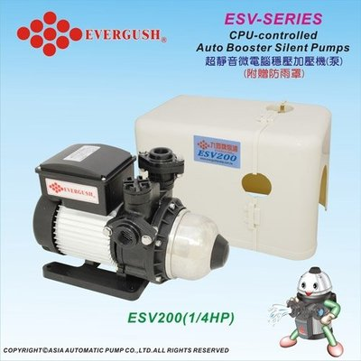 ~馬達家係家~1/4HP九如牌電子穩壓加壓泵浦ESV200(電子式無水斷電)(可直接更換EKV200)