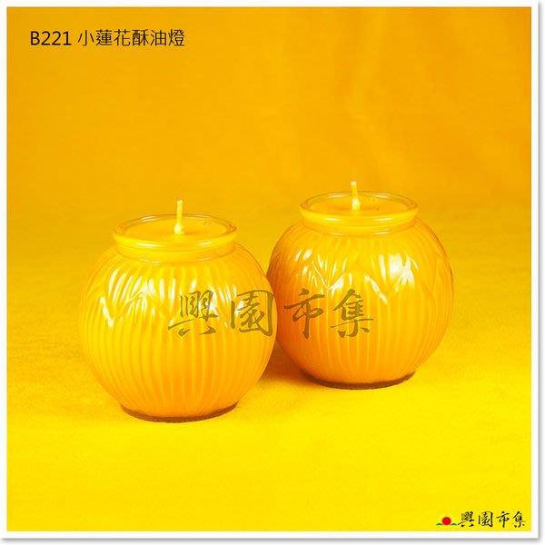 【興園市集】[八國] 小蓮花燈(B221)‧一盒‧純正酥油‧純天然植物油‧不含蠟