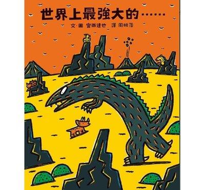 繪本館~小魯文化~世界上最強大的…(我是霸王龍系列日本超人氣童書創作家~宮西達也)繪本任挑10本以上免運