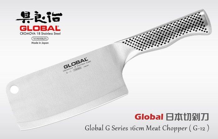 【angel 精品館 】日本 具良治 GLOBAL G-12 切剁 兩用廚刀