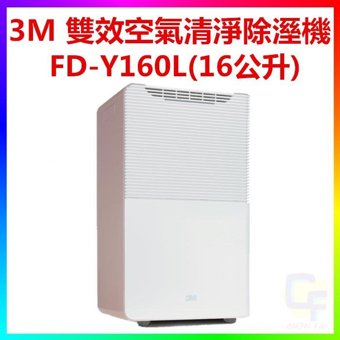 {CF舖}3M FD-Y160L 16公升雙效空氣清淨除溼機(3M空氣清淨機 3M濾網 3M除溼機 Y200-F濾網)