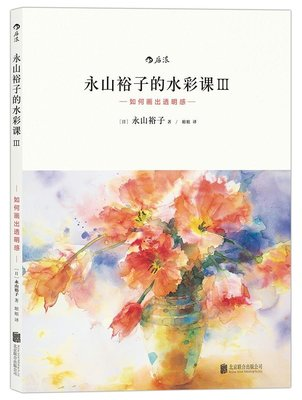 永山裕子的水彩課Ⅲ:如何畫出透明感 永山裕子 2017-8 北京聯合出版有限公司