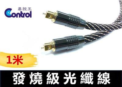 【易控王】高級數位光纖線 1米 OD:7mm 24K鍍金 黑蟒外殼 防震編織網 光纖線 公對公(30-239-01) 新北市
