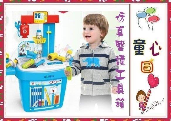 2016最新款仿真醫護玩具箱~小小醫師玩具套組~優質家家酒玩具~◎童心玩具1館◎