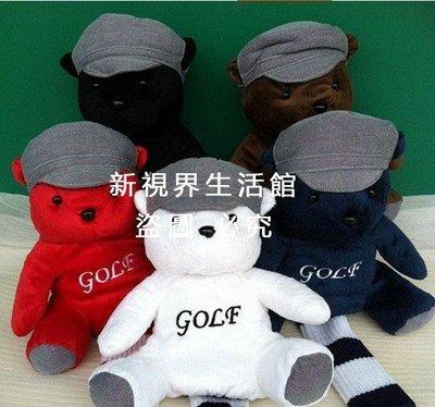 【新視界生活館】小熊高爾夫桿頭套 卡通公仔動物桿套 適合1號木 3 5球道木