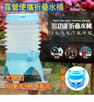[連妹]3.5公升 多功能折疊水桶 露營摺疊水桶 飲水機 水桶架 便攜水桶 3.5L 5.5L 礦泉水桶 方便清洗 露營必備
