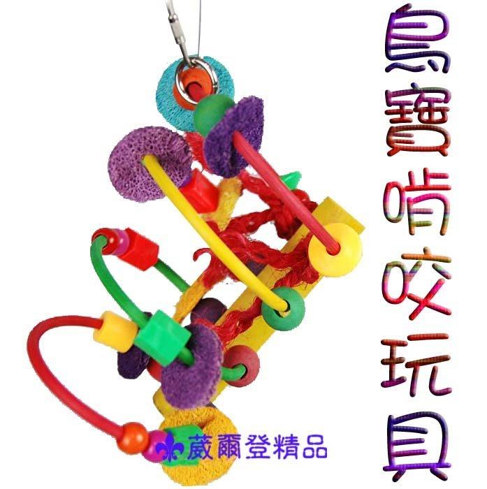 《葳爾登》七彩霓虹鸚鵡玩具/適合各種鸚鵡木質類麻繩棲木彩色玩具/鸚鵡啃咬解憂趣味鳥玩具LB498