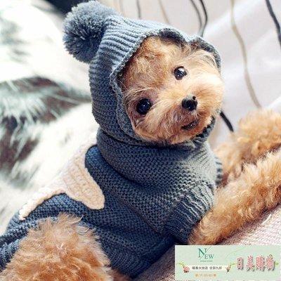 狗衣服 秋冬款狗狗毛衣寵物衣服泰迪衣服比熊博美雪納瑞貴賓衣服小狗衣服【日美購物】