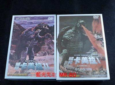 [DVD] - 昭和卡美拉1、2套裝 ...