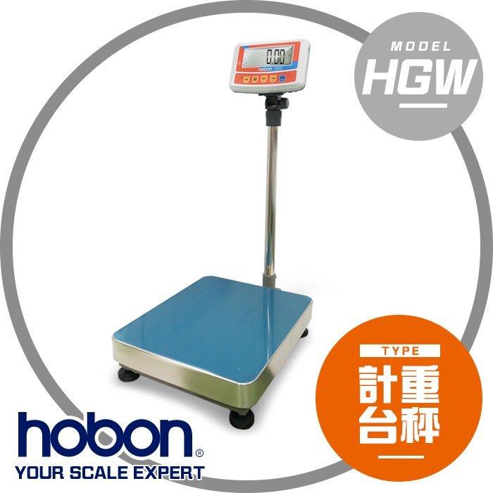 【hobon 電子秤】HGW系列計重台秤  台面 40X50 CM !!