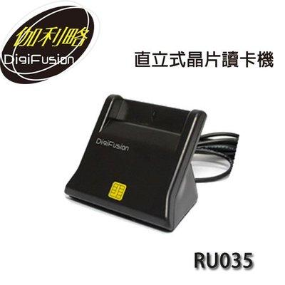 【MR3C】含稅有發票 伽利略 DigiFusion 直立式晶片讀卡機 RU035 黑色 新竹市