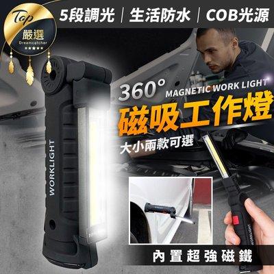 現貨!磁吸工作燈-便攜款 5段調光 手電筒 照明 露營燈 COB LED USB 手持強光工作燈#捕夢網【HNLA81】