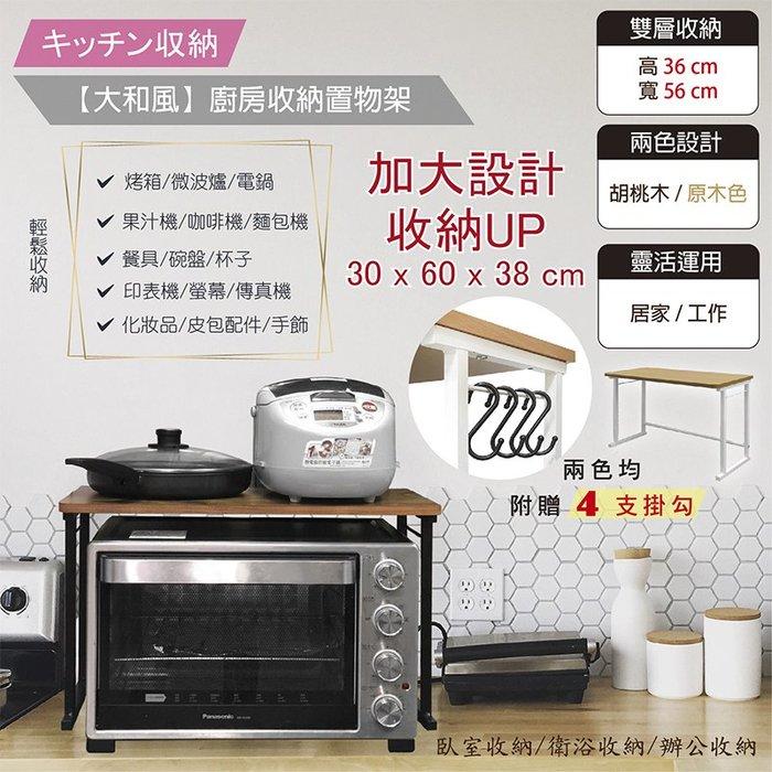 超耐重和風主義廚房微波爐收納架(原木色/胡桃色)2入