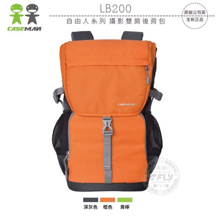 《飛翔無線3C》Caseman 卡斯曼 LB200 自由人系列 攝影雙肩後背包│公司貨│單眼相機包 露營旅遊包