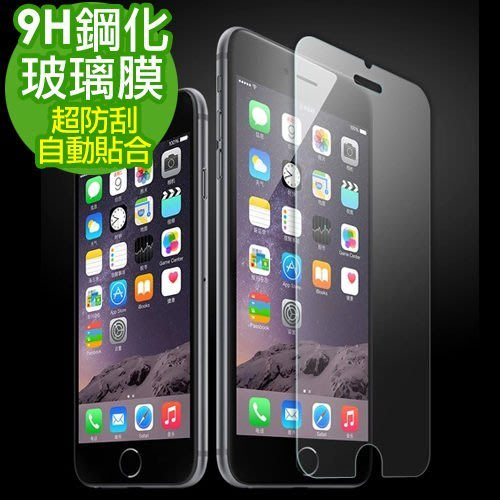 iphone6 / iphone6 Plus / iphone5S / iphone4S 2.5D弧邊9H超硬鋼化玻璃