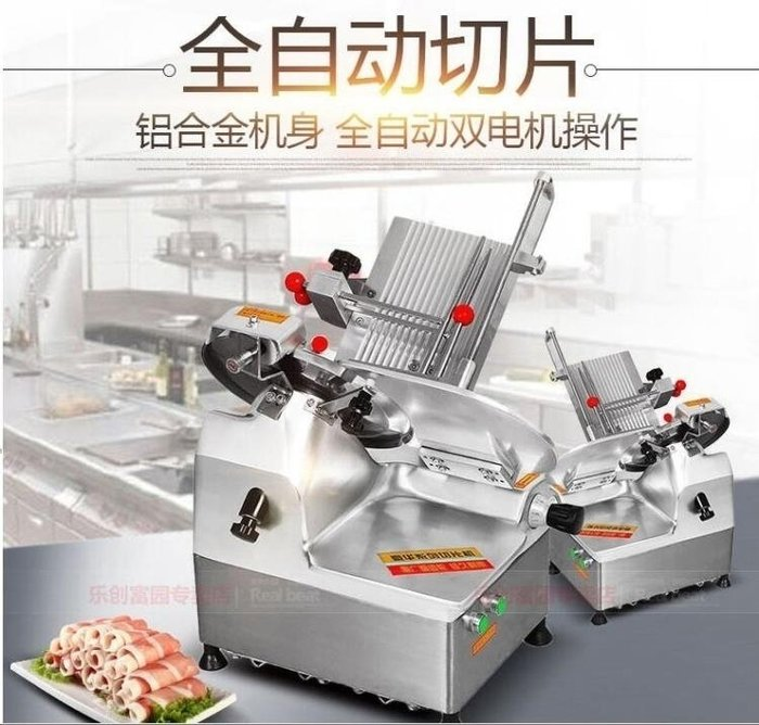 切片機 樂創商用家用羊肉捲切片機電動刨肉機全自動刨片機切肉片機  好康免運DF