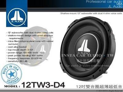 音仕達汽車音響 美國 JL AUDIO【12TW3-D4】重低音喇叭12吋雙音圈超薄超低音  TW3-系列 久大正公司