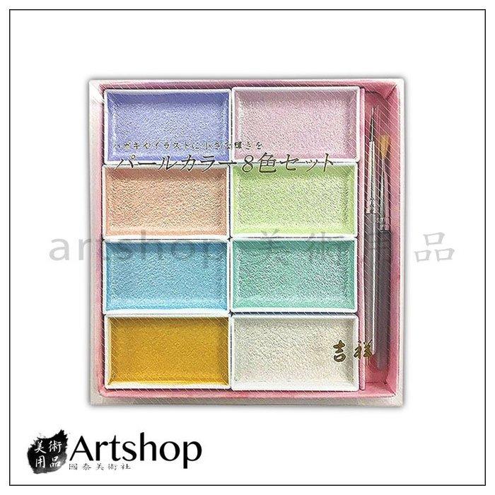 【Artshop美術用品】日本 吉祥顏彩 國畫顏料 固態水彩 8色 珠光色