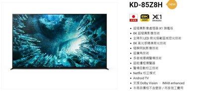 SONY KD-85Z8H 85吋8K電視.公司貨.客訂商品