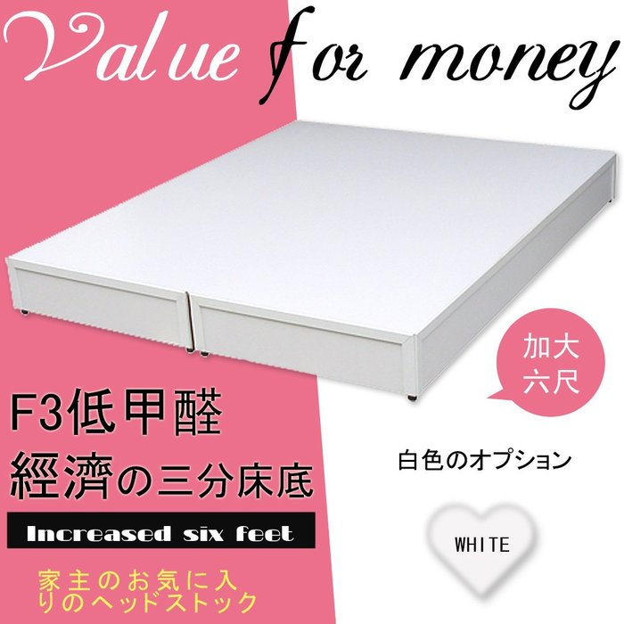 HOME MALL~F3低甲醛雙人加大6尺三分床底(白色-波麗貼皮) $2400~(自取價)