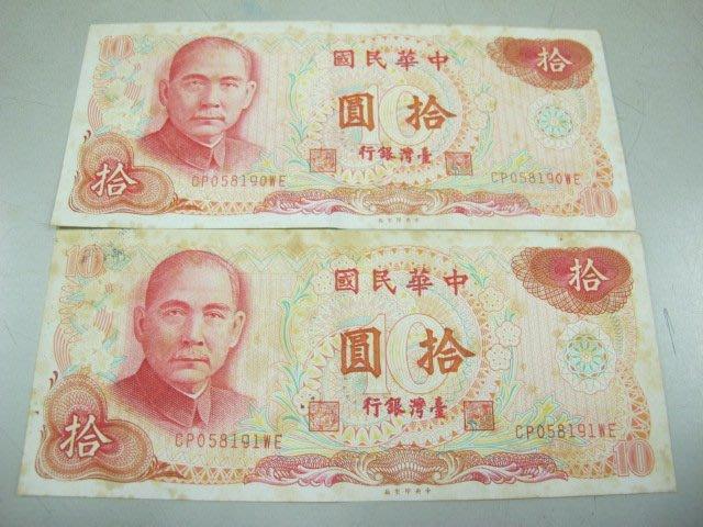二手舖 NO.2537 臺灣銀行 民國六十五年 拾圓 十元 紙鈔紙幣 2張
