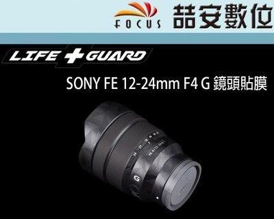 《喆安數位》LIFE+GUARD SONY FE12-24mm鏡頭貼膜 DIY包膜 3M貼膜 全機保貼 不殘膠