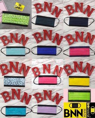 BNN撞色成人平面FL口罩:~12片精裝版~時尚有型?撞色款一次全部擁有❤️非中衛淨新涔宇