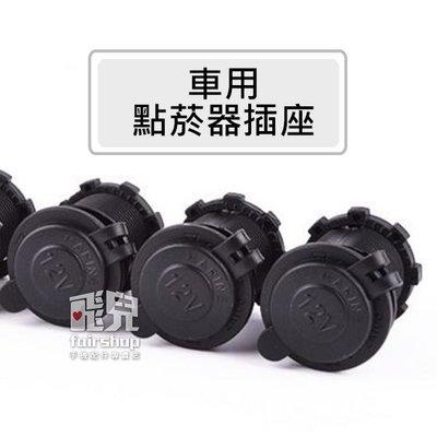 【妃凡】方便實用 C832 汽車點菸器插座 防水蓋 車充 手機 安全 防水塞 充電 12V 24V 手機充電 沒電 機車