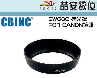 《喆安數位》副廠Canon遮光EW60C EF-S 18-55mm f/3.5-5.6 IS專用