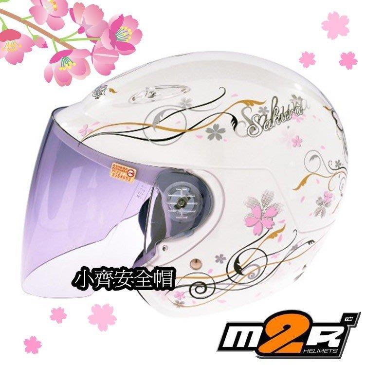 【小齊安全帽 M2R 290#3 櫻花 水仙花】日系│3/4罩│專為女性設計 台灣製造 半罩帽 安全帽