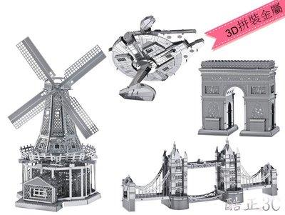 【酷正3C】DIY金屬拼裝模型拼圖 創意手作 禮物 小玩意 逼真玩具 桌面擺飾 動物建築模型 款式可選 NO1