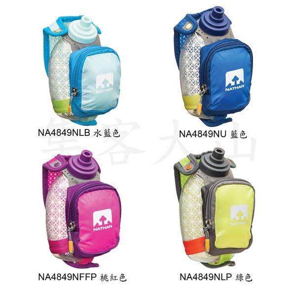 【大山野營】美國 NATHAN NA4849 Insulated QuickShot Plus保冷反光水壺 慢跑 馬拉松
