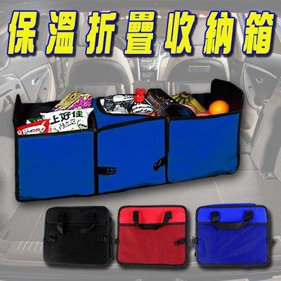 【贈品禮品】B3410 車用保溫折疊收納箱/後車箱工具置物籃/汽車內隔層雜物袋/分類格儲物盒/外出飲料水保溫保冷冰箱/