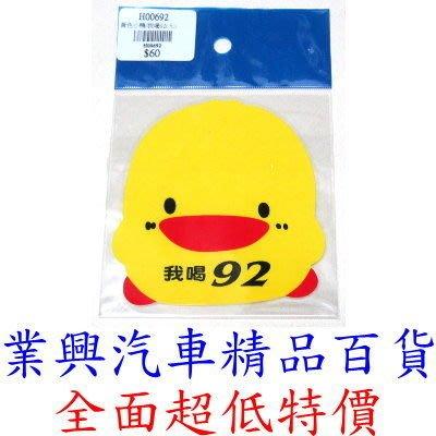 黃色小鴨/我喝92(大)(自黏性、耐水、耐候、不脫落)(H00692)【業興汽車精品百貨】