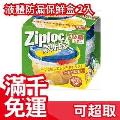 日本原裝 ZIPLOC 液體防漏保鮮盒 473mlx2入 可微波 可冷凍 野餐 便當 開學 外出必備❤JP Plus+