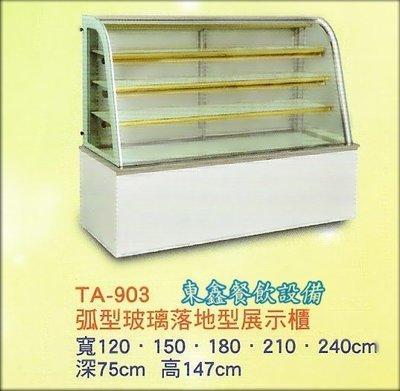 ~~東鑫餐飲設備~~TA-903 弧形玻璃落地型展示櫃 / 蛋糕甜點冷藏展示櫥 / 營業用冷藏展示櫃