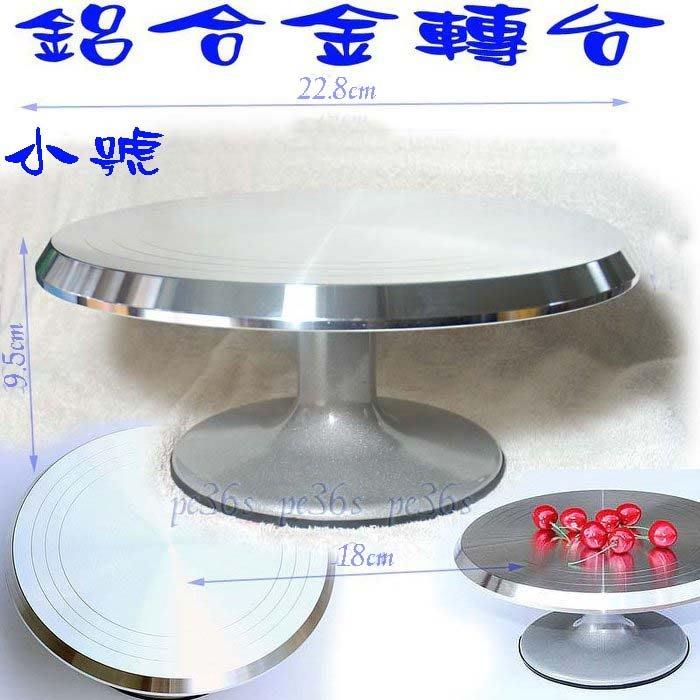 『尚宏』』小鋁合金蛋糕轉台  (可當 手轉台 噴漆轉盤 插花轉台 裱花工具 裱花台轉台 蛋糕轉盤 裱花轉台 )