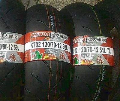 單條1200元自取價【高雄阿齊】KENDA 建大 鱷魚王 K702 熱熔胎 130/70-12 輪胎