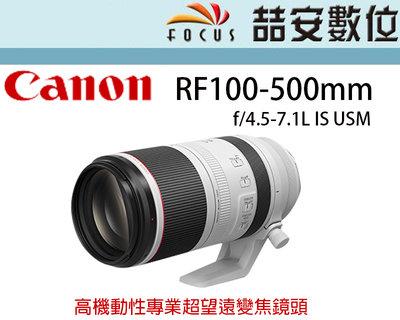《喆安數位》CANON RF100-500mm f/4.5-7.1L IS USM 高機動性專業超望遠變焦鏡頭#3