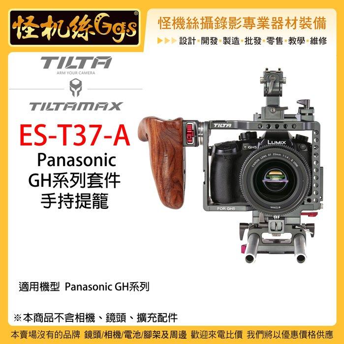 怪機絲 3期含稅 Tilta 鐵頭 ES-T37A Panasonic GH 系列套件 專用兔籠 提籠 承架 公司貨