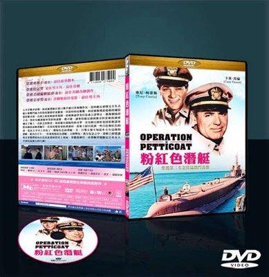 合友唱片 面交 自取 粉紅色潛艇 DVD Operation Petticoat