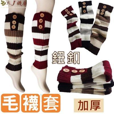 F-47漸層斑馬-鈕釦襪套【大J襪庫】1雙160元-橫條雙色雙拼長襪套-三顆木質扣子-保暖加厚針織-日本襪套毛襪女生雜誌