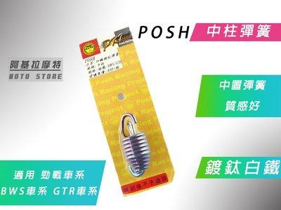 附發票 POSH 鍍鈦 白鐵 中柱彈簧 中置 彈簧 適用 勁戰 新勁戰 三代戰 四代戰 五代戰 BWS R GTR