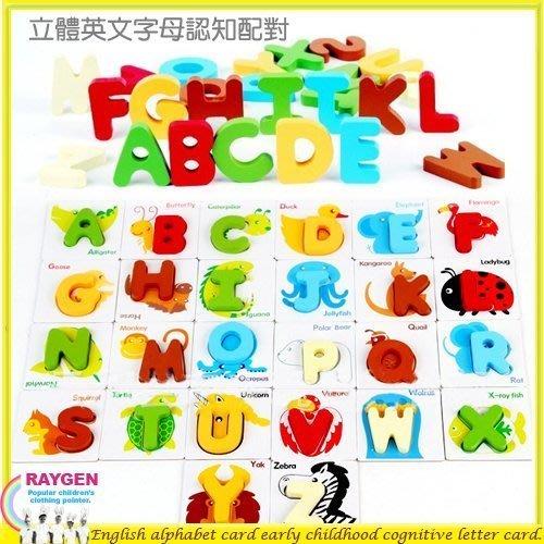 *瑕疵特賣*八號倉庫 玩具 益智 英文 字母 圖形 顏色 認知 卡片 拼圖【8S4F033NG】