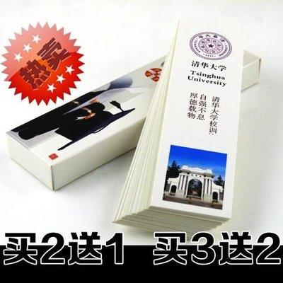 書籤北京清華大學名校書簽浙江武漢廈門同濟青春勵志正能量學生紀念品