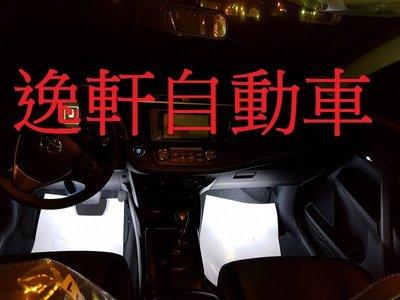 (逸軒自動車)RAV4 迎賓燈/氣氛燈/地毯燈/腿部照明燈ALTIS VIOS YARIS CAMRY PREVIA