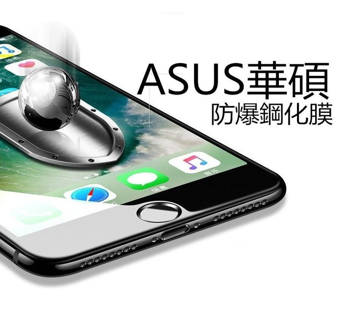 9H電鍍 華碩 ASUS ROG Phone ZS600KL 玻璃貼 鋼化膜 保護貼
