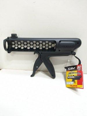 [曾旺]日本田島Tajima 無推桿式矽利康槍 矽康槍 矽膠槍 填縫槍 CNV-BC  打膠槍 玻璃膠槍 玻璃