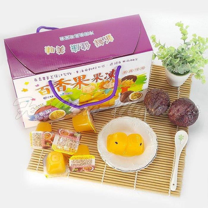 ~埔里百香果果凍(1.5公斤/手提紙箱)~ 椰果添加,滑嫩好吃,大人小孩都愛的小點心,送禮自用兩相宜。【豐產香菇行】